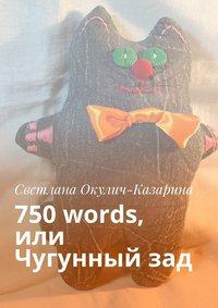 Светлана Окулич-Казарина - 750words, или Чугунныйзад