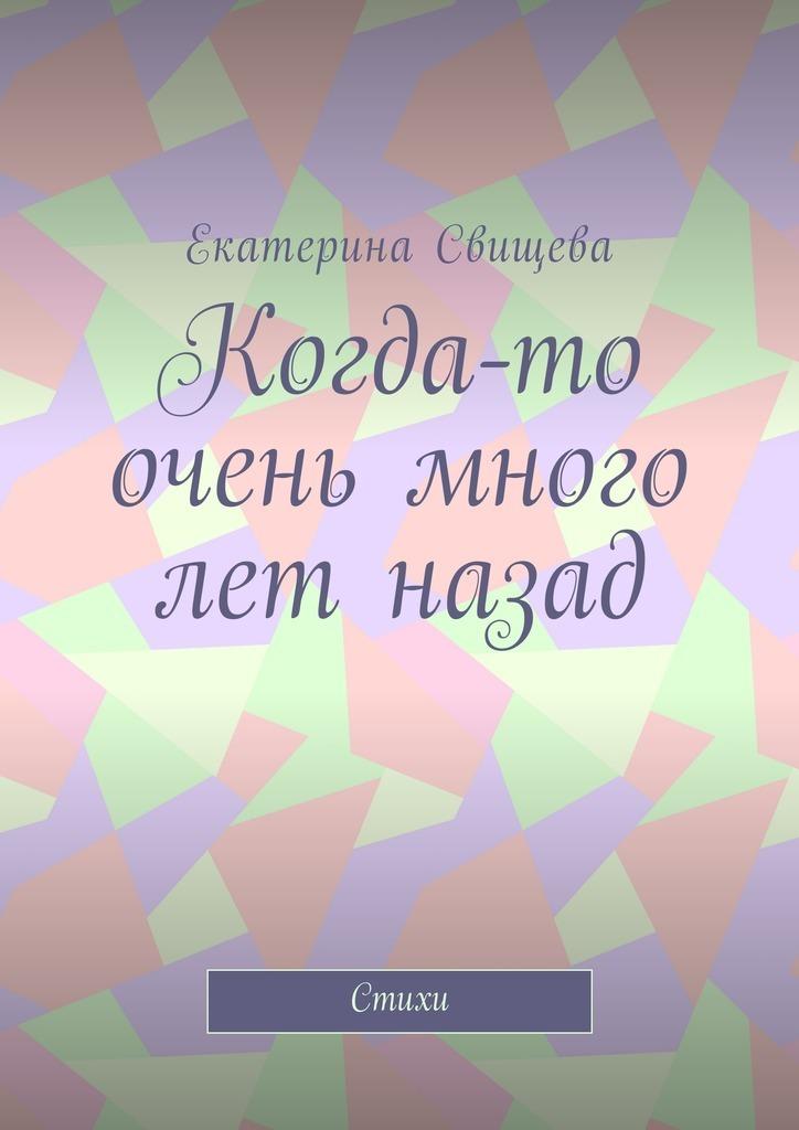 Екатерина Свищева Когда-то очень много лет назад. Стихи литературная москва 100 лет назад