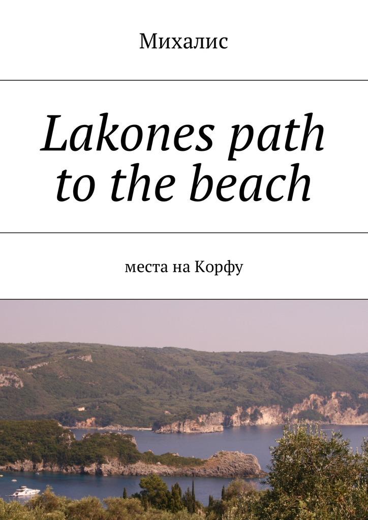 Михалис Lakones path to the beach. Места на Корфу higher than the eagle soars a path to everest