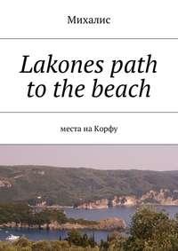 - Lakones path to the beach. Места на Корфу
