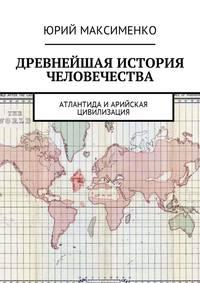 Юрий Владимирович Максименко - Древнейшая история человечества. Атлантида иАрийская цивилизация