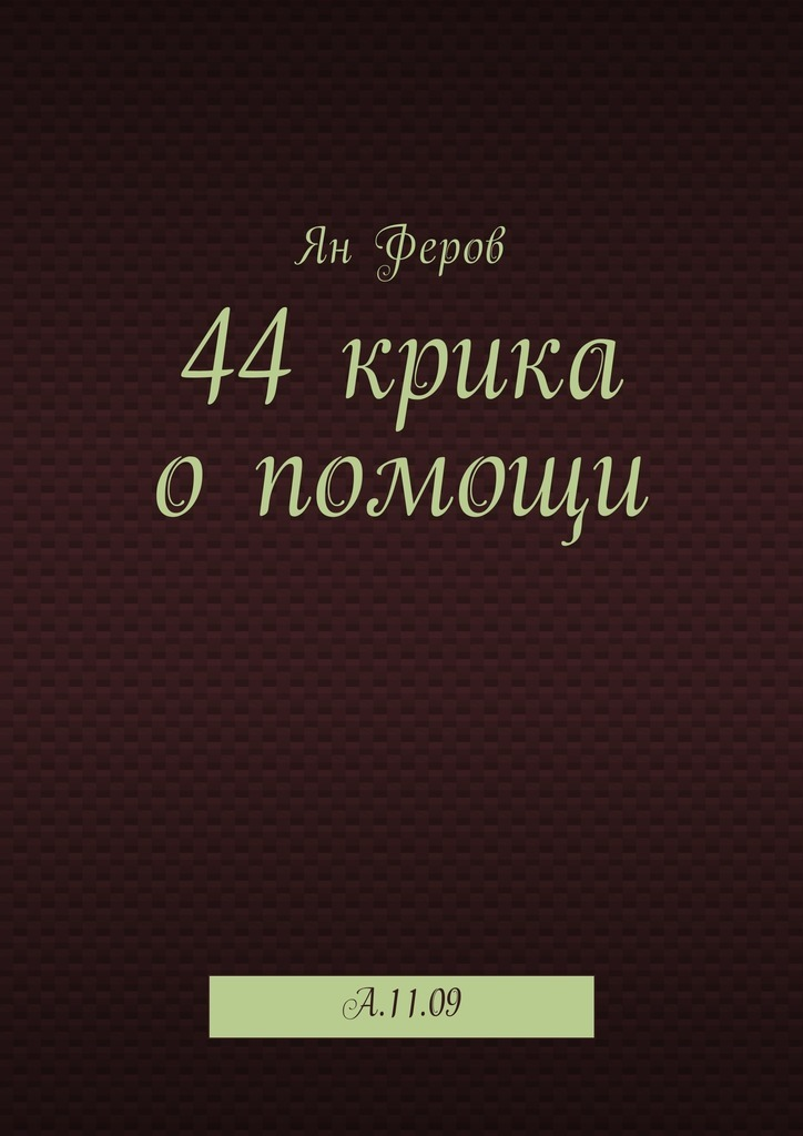 Ян Феров 44крика опомощи. A.11.09 фредерик бегбедер любовь живет три года