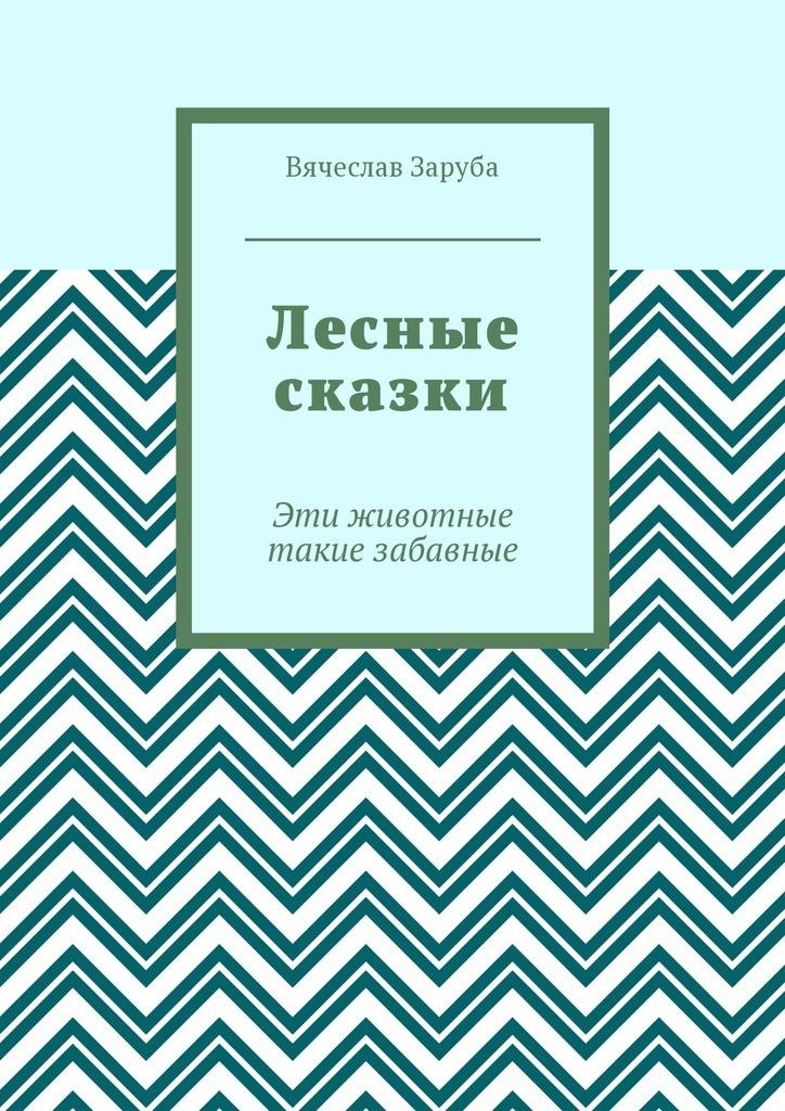 Вячеслав Заруба бесплатно