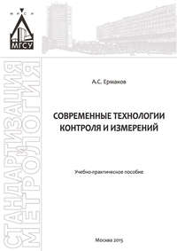 А. С. Ермаков - Современные технологии контроля и измерений