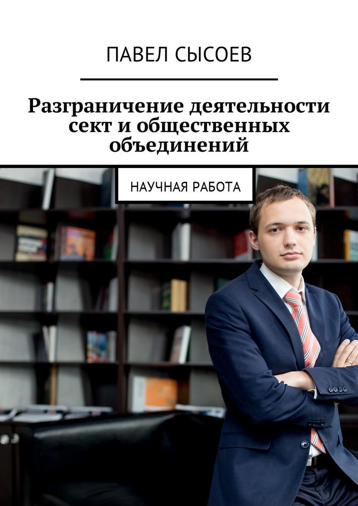 Павел Александрович Сысоев бесплатно