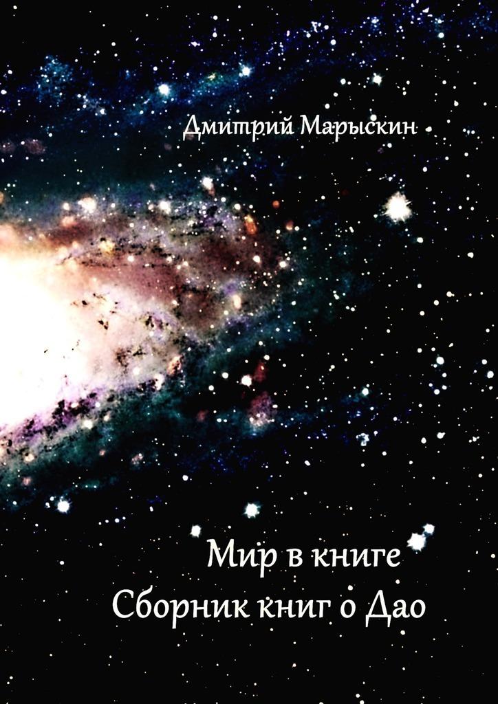 Дмитрий Марыскин Мир вкниге. Сборник книг оДао физика дао