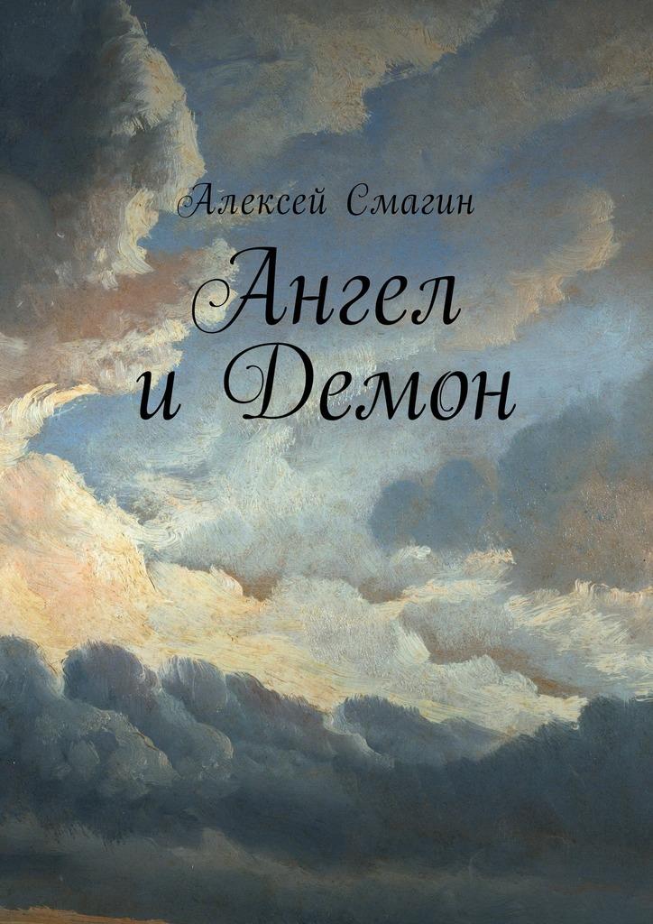 Алексей Смагин Ангел иДемон глоток любви