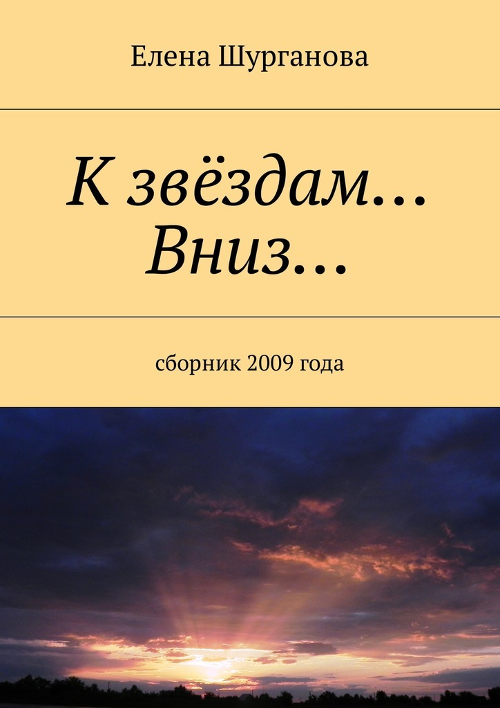 Елена Шурганова Кзвёздам… Вниз… Сборник 2009года елена шамбалева я пишу красиво