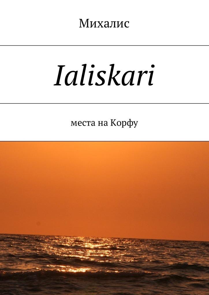 Михалис Ialiskari. Места на Корфу самые красивые места россии