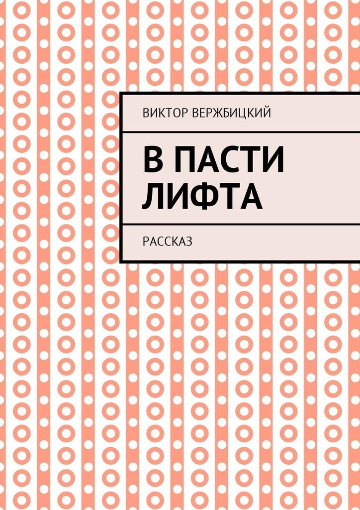 цена на Виктор Вержбицкий Впасти лифта. Рассказ
