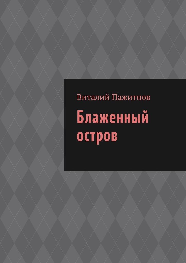 Виталий Владиславович Пажитнов бесплатно