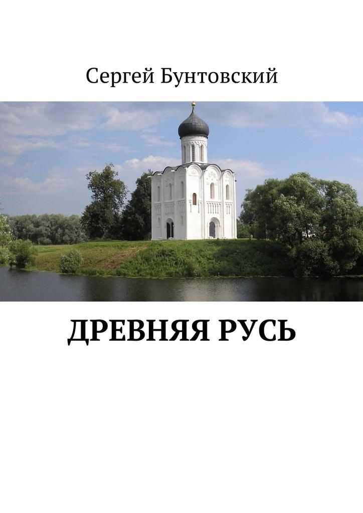 Сергей Бунтовский Древняя Русь сергей бунтовский украинский проект