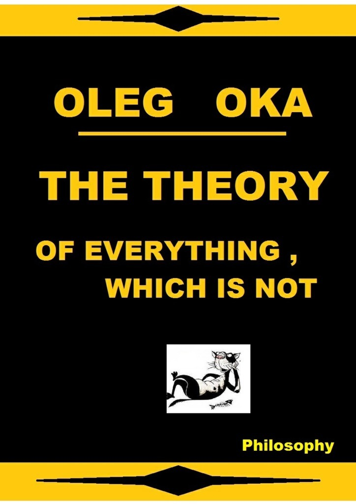Oleg Oka The theory of everything, which is not shakespeare w the merchant of venice книга для чтения