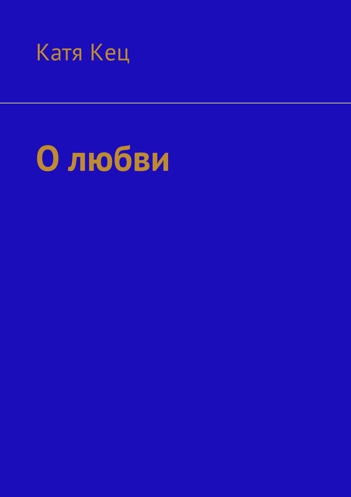 Катя Кец Олюбви мигель серрано книга магической любви