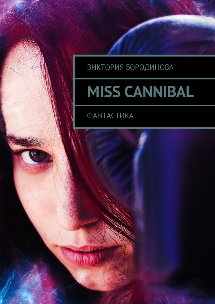 Виктория Александровна Бородинова Miss Cannibal. Фантастика в боях за перекоп