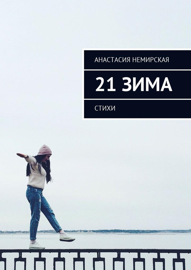 Анастасия Олеговна Немирская бесплатно