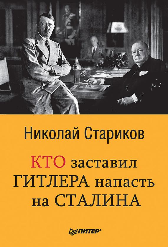 Николай Стариков Кто заставил Гитлера напасть на Сталина марк солонин упреждающий удар сталина 25 июня – глупость или агрессия