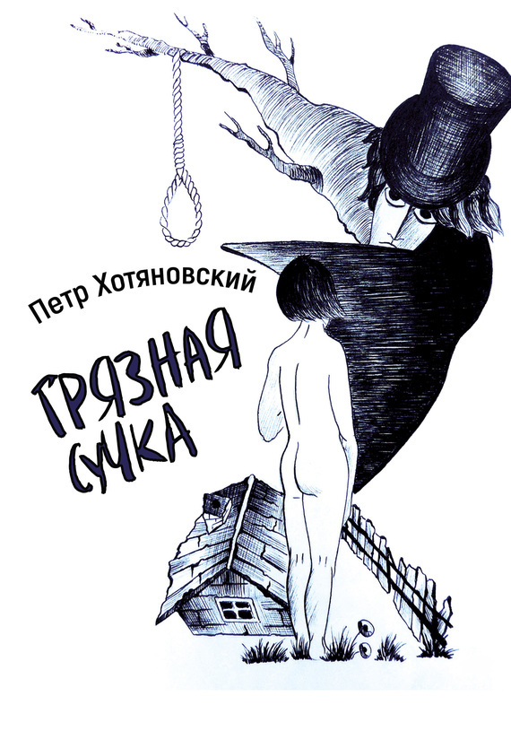 Петр Хотяновский Грязная Сучка (сборник)