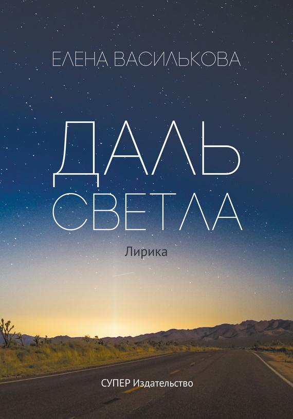 Елена Василькова Даль светла (сборник) елена имена женщин россии
