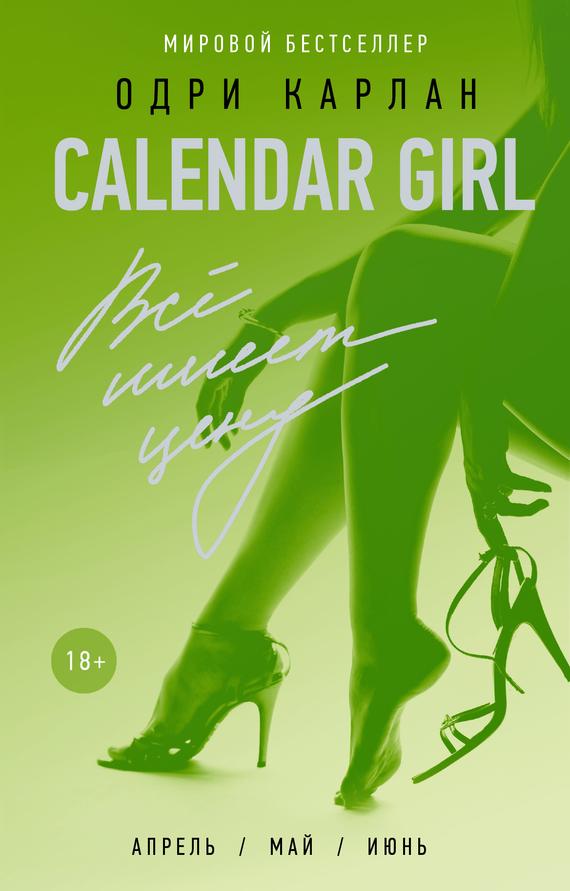 Одри Карлан Calendar Girl. Всё имеет цену куплю урал радиолу 47 за разумную цену