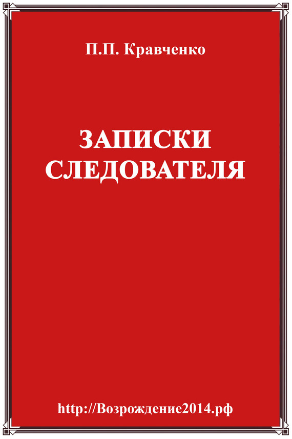 Обложка книги Записки следователя, автор Павел Кравченко