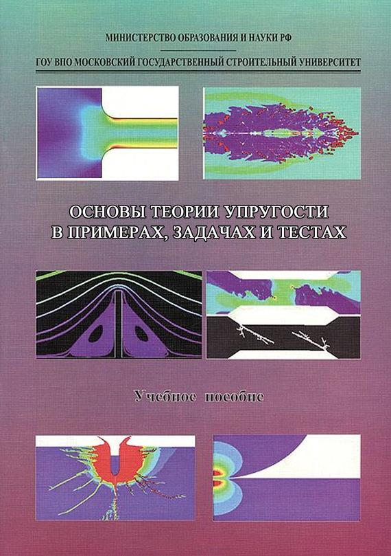 Коллектив авторов Основы теории упругости в примерах, задачах и тестах