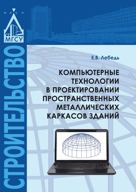 Е. В. Лебедь Компьютерные технологии в проектировании пространственных металлических каркасов зданий гладкий а восстановление компьютерных данных