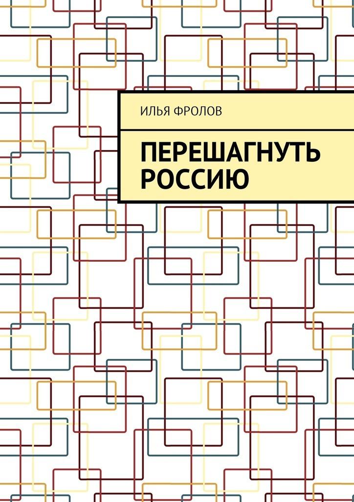 Илья Фролов Перешагнуть Россию выборг бытовку б у