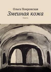 Ольга Владимировна Покровская - Змеинаякожа. Повесть
