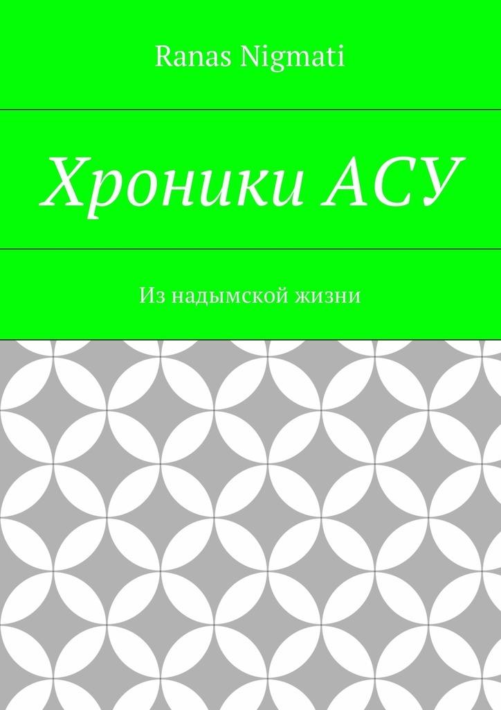 Красивая обложка книги 31/43/55/31435508.bin.dir/31435508.cover.jpg обложка