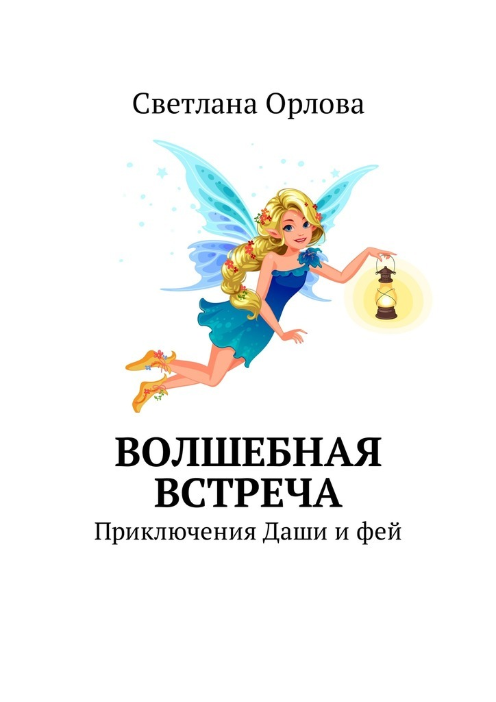 Светлана Павловна Орлова Волшебная встреча. Приключения Даши и фей книги эксмо приключения цветочных фей