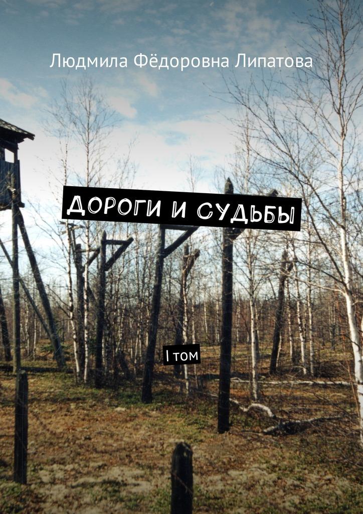 Людмила Фёдоровна Липатова бесплатно