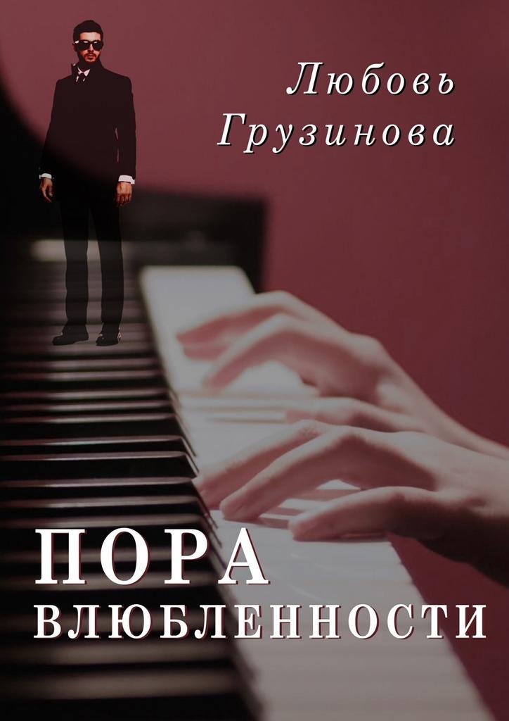Пианист книга скачать бесплатно epub