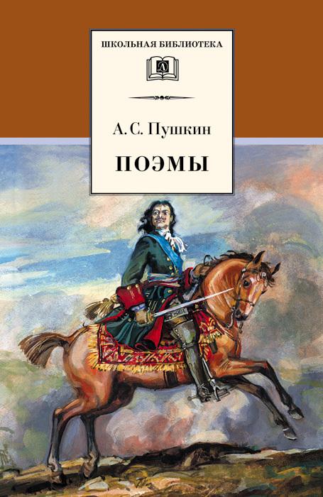 Александр Пушкин Поэмы александр пушкин медный всадник поэмы