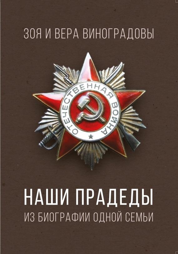 Зоя Виноградова Наши прадеды. Из биографии одной семьи воспоминания русского офицера
