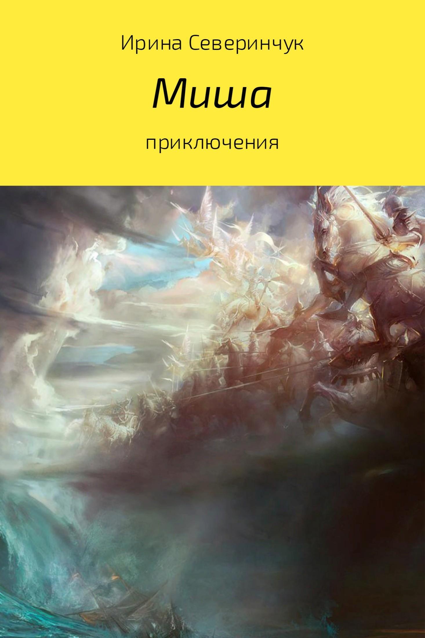 Ирина Трифоновна Северинчук Миша быченин а егерь егерь последний билет в рай котенок