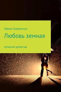 Ирина Трифоновна Северинчук - Любовь земная