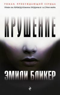 Эмили Бликер - Крушение
