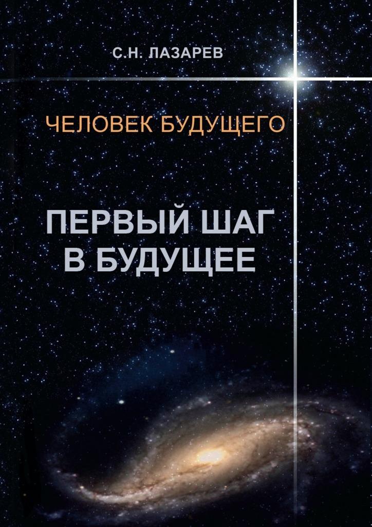 Сергей Николаевич Лазарев Человек будущего. Первый шаг вбудущее кто мы казнить нельзя помиловать