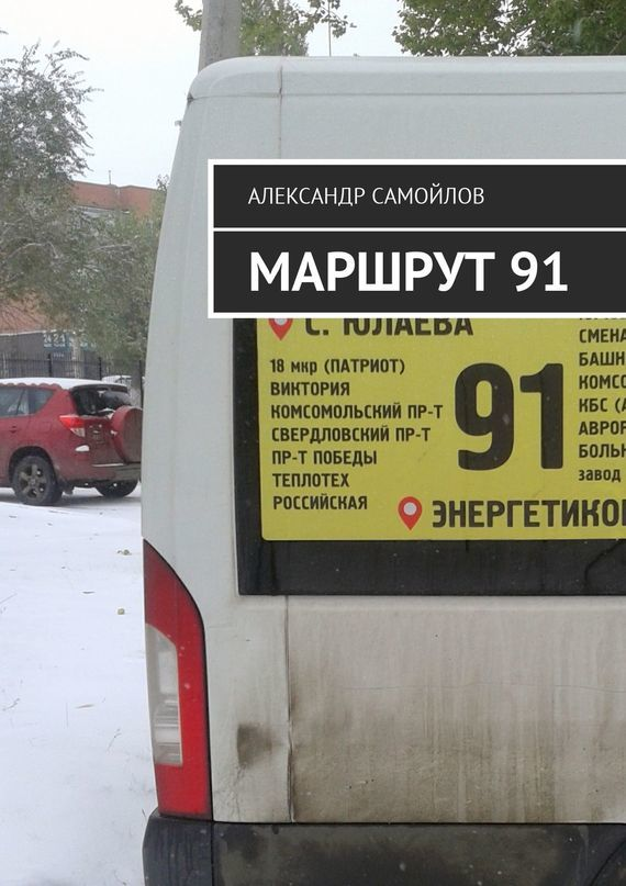 Александр Самойлов бесплатно