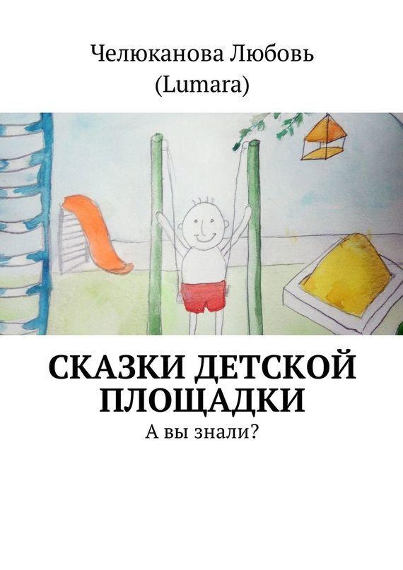 Любовь (Lumara) Челюканова Сказки детской площадки. Авы знали?