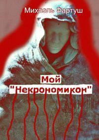 Михаэль Фартуш - Мой «Некрономикон»