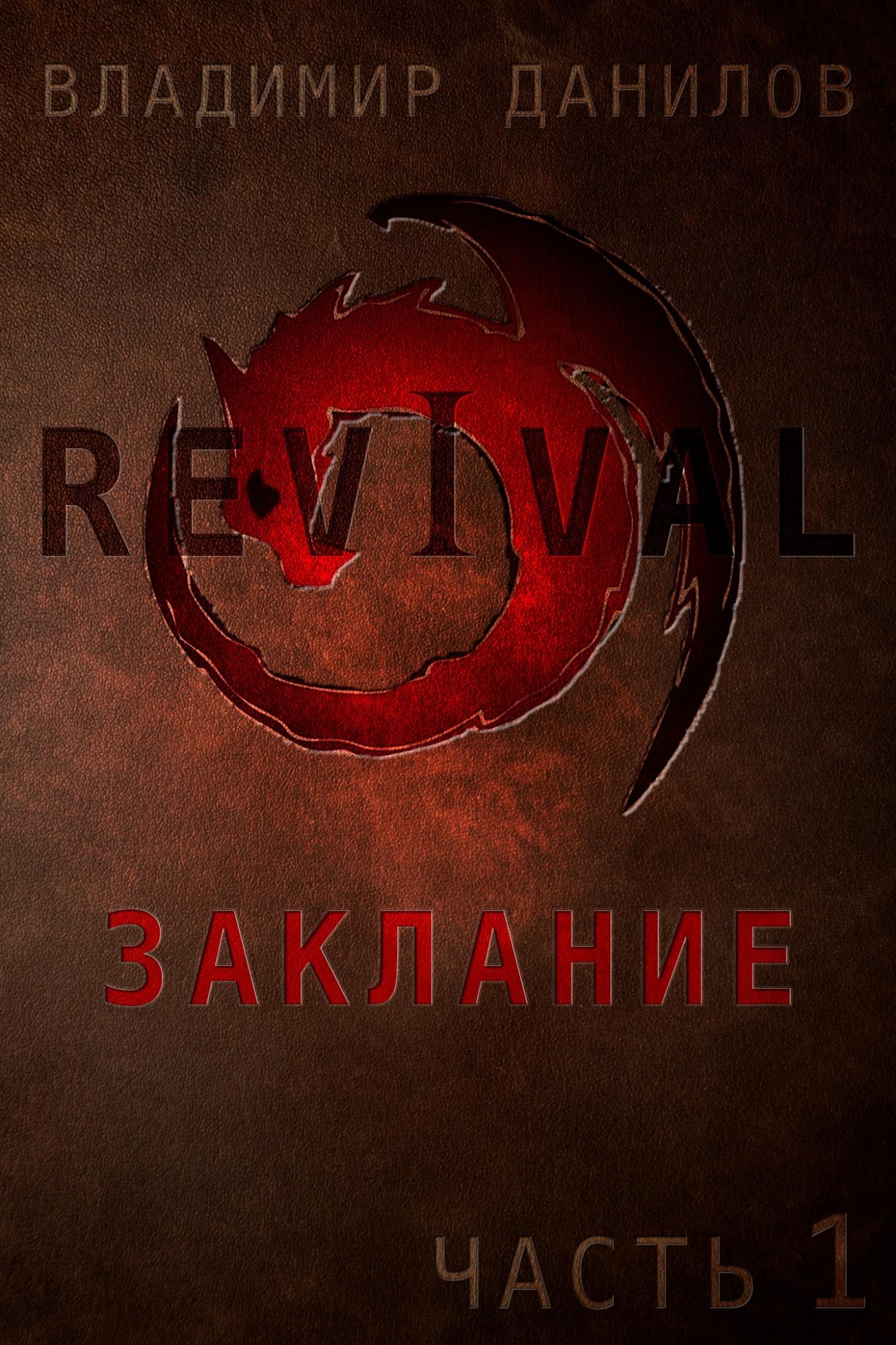 Revival – Заклание. Часть 1