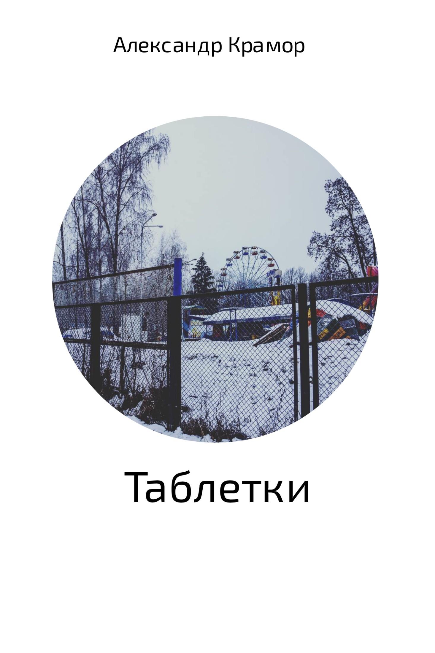 Александр Витальевич Крамор бесплатно