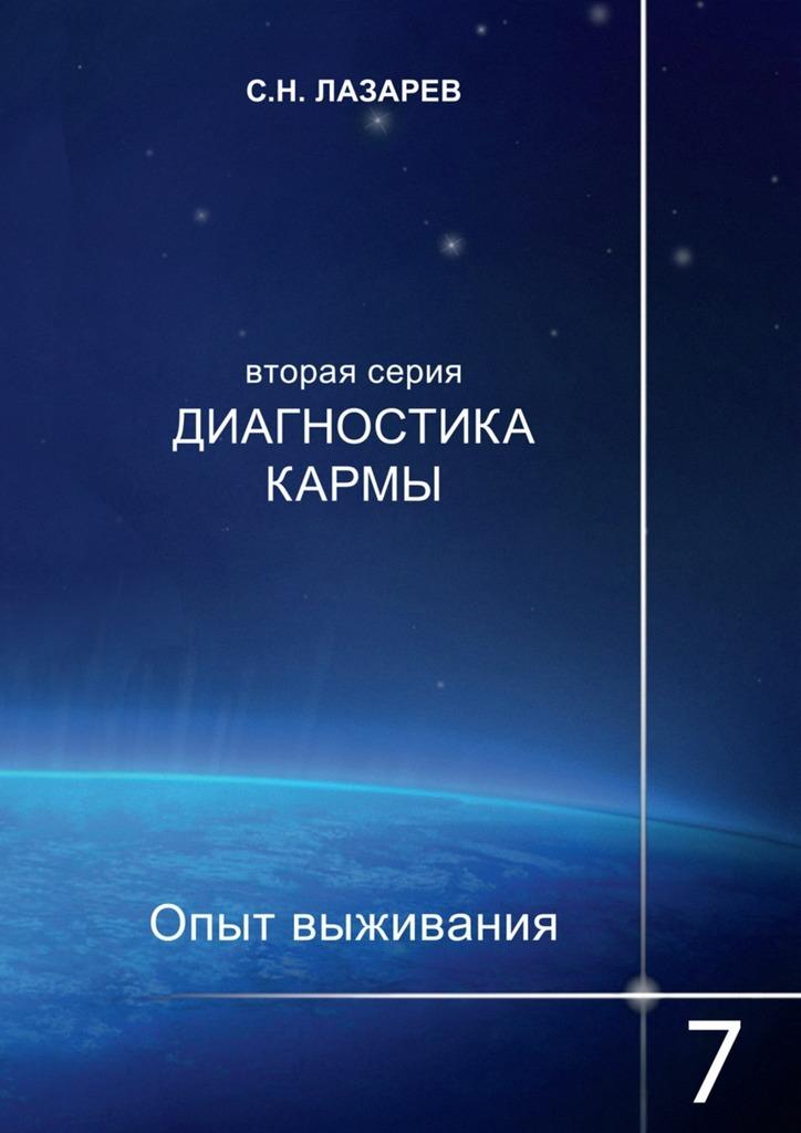 Сергей Николаевич Лазарев Диагностика кармы. Опыт выживания. Часть 7 сергей галиуллин чувство вины илегкие наркотики