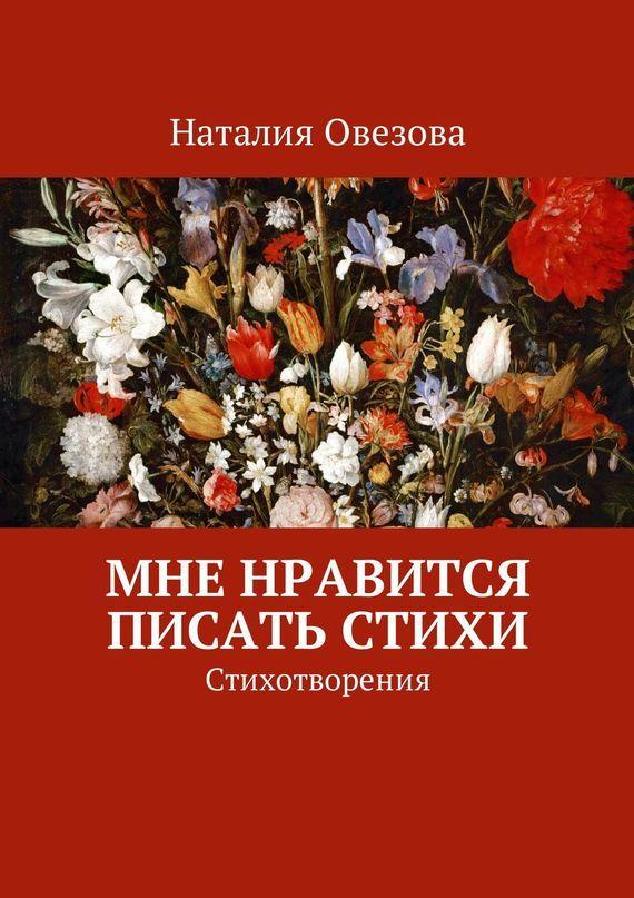 Наталия Александровна Овезова Мне нравится писать стихи. Стихотворения наталия овезова я стобой