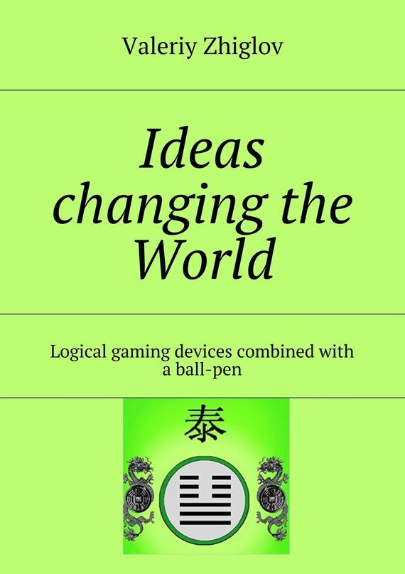 Valeriy Zhiglov Ideas changing the World. Logical gaming devices combined with a ball-pen valeriy zhiglov mistake of