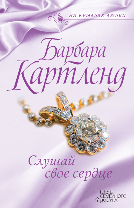 Барбара Картленд - Слушай свое сердце