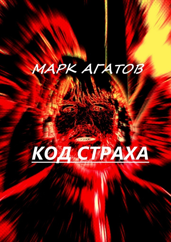 Марк Агатов Код страха