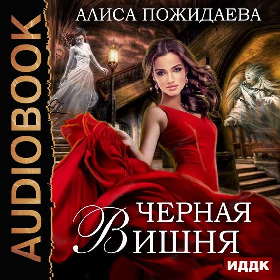 Черная Вишня + бонус рассказ: Вероника и султан